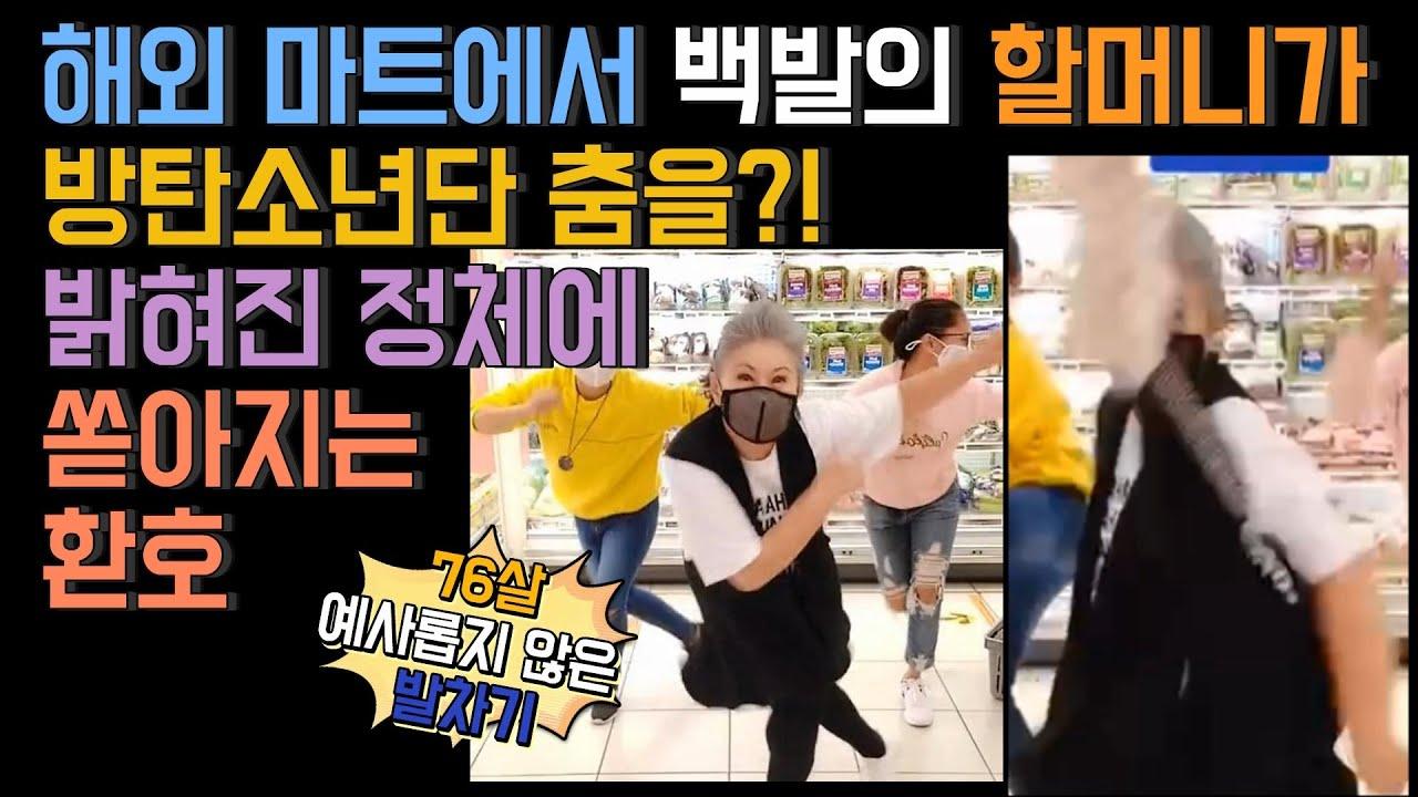 [BTS SNS화제] 해외 마트에서 백발의 할머니가 방탄소년단 춤을?! 밝혀진 정체에 쏟아지는 환호