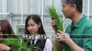 스마트팜 경영주(원예)_ 농업・농촌 미래성장산업분야 유…