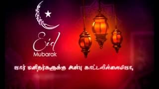 Eid Mubarak - Tamil 02