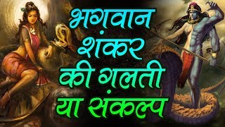 Mysterious Lord Shiva Story - भोले शिव शंकर का संकल्प   Indian Rituals