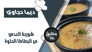شوربة العدس مع البطاطا الحلوة - ديما حجاوي