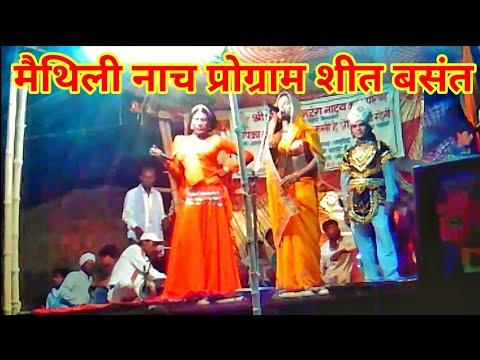 Maithili Nach Programme Sheet Bashant