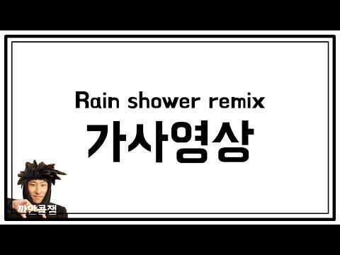 까만콩잼 | rain shower remix 가사영상 (리릭뮤비)