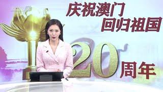 回归二十年 影视文化产业助推澳门更加繁荣【中国电影报道 | 20191225】