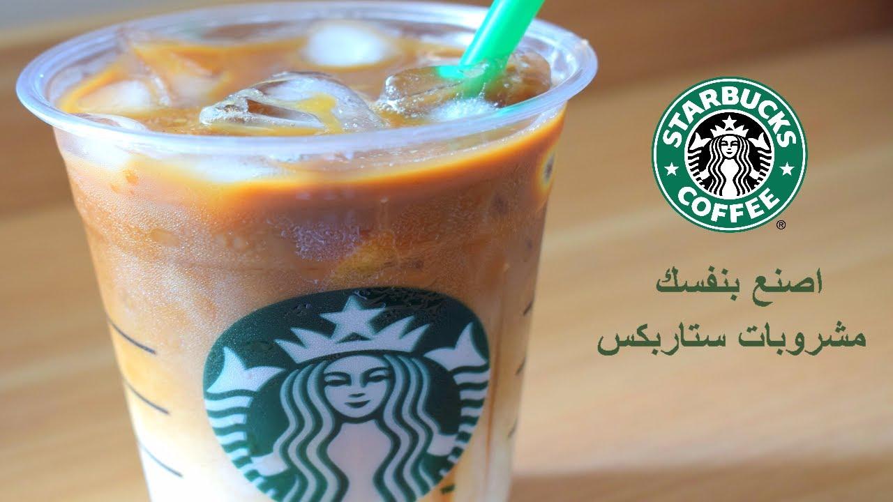 كيف تصنع مشروبات ستاربكس بنفسك ايس كاراميل ماكياتو قهوة مثلجة بالكراميل Youtube