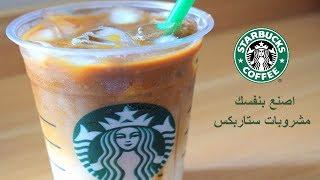كيف تصنع  مشروبات ستاربكس بنفسك  (ايس كاراميل ماكياتو) - قهوة مثلجة بالكراميل