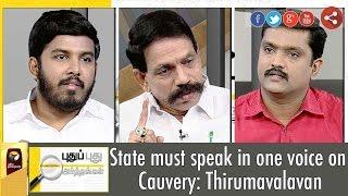 Puthu Puthu Arthangal 22-09-16 | State must speak in one voice on Cauvery: Thirumavalavan