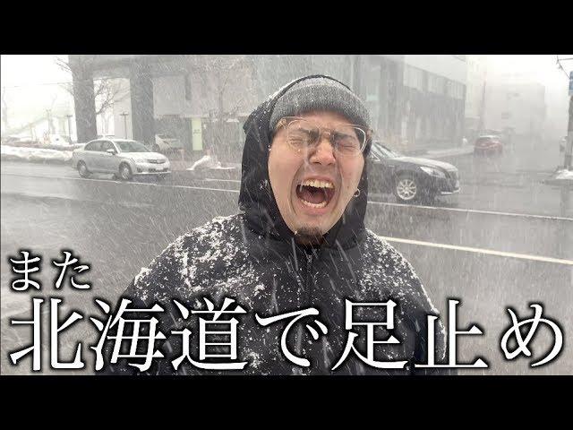 【緊急】北海道から帰れなくなりました。