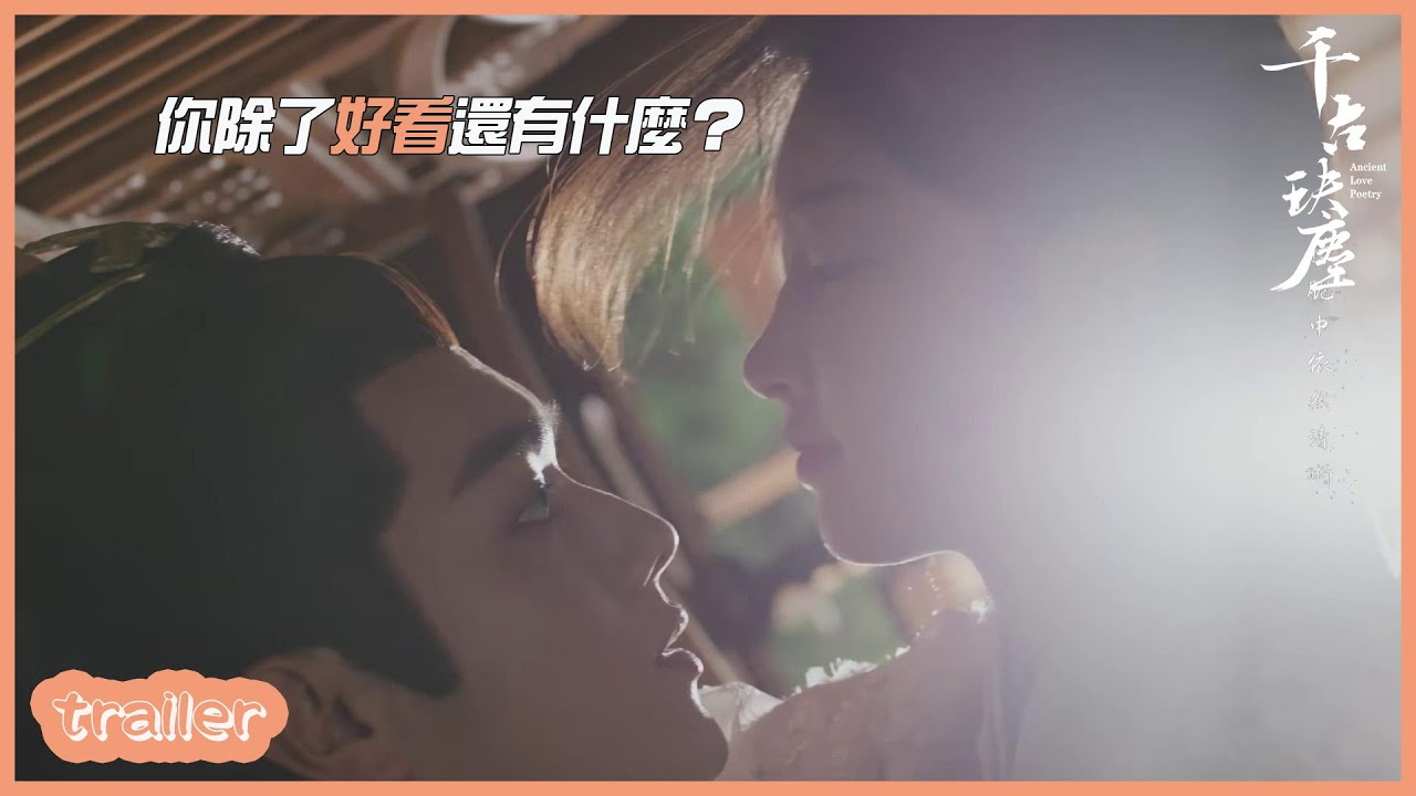 EP6預告:上古醉醺醺日常撩白玦,竟然還撲倒他?「千古玦塵|Ancient Love Poetry」古裝言情仙俠劇| WeTV