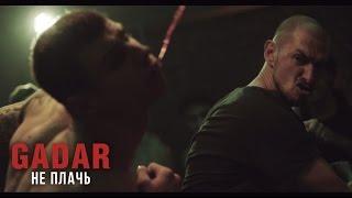 GADAR — Не плачь [ТИЗЕР]