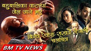 बिश्व रेकड राखदै नेपाली चलचित्र / बहुबालिका कटप््पा जेल जाने भए || BM TV News May 24 2017