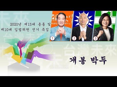 2020년 제15대 총통 및 제10대 입법위원 선거 특집