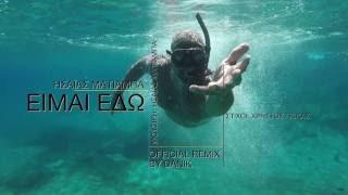 Ησαΐας Ματιάμπα - Είμαι Εδώ (Remix) - Official Lyric Video