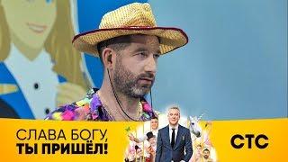 Импровизация Дмитрия Кожомы | Слава Богу, ты пришел!