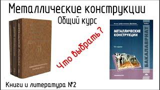 Топ 5 книг по металлическим конструкциям Общий курс Книги и литература 2