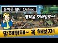 '러브 레볼루션' 장여빈 #17 설레이는 가상현실 실사 데이트 연애 시뮬레이션 모바일게임 [겜생]