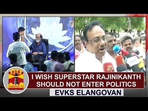I wish Superstar Rajinikanth should not enter Politics - EVKS Elangovan | Thanthi TV