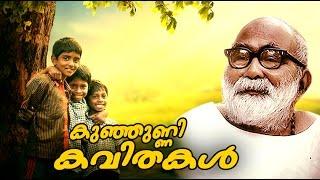 Kunjunni Kavithakal  | Malayalam Kavithakal