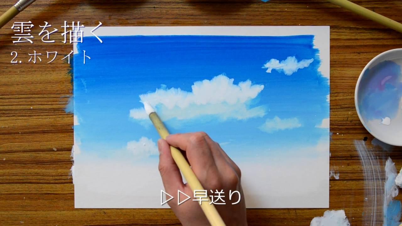 背景画の描き方空と雲 Youtube