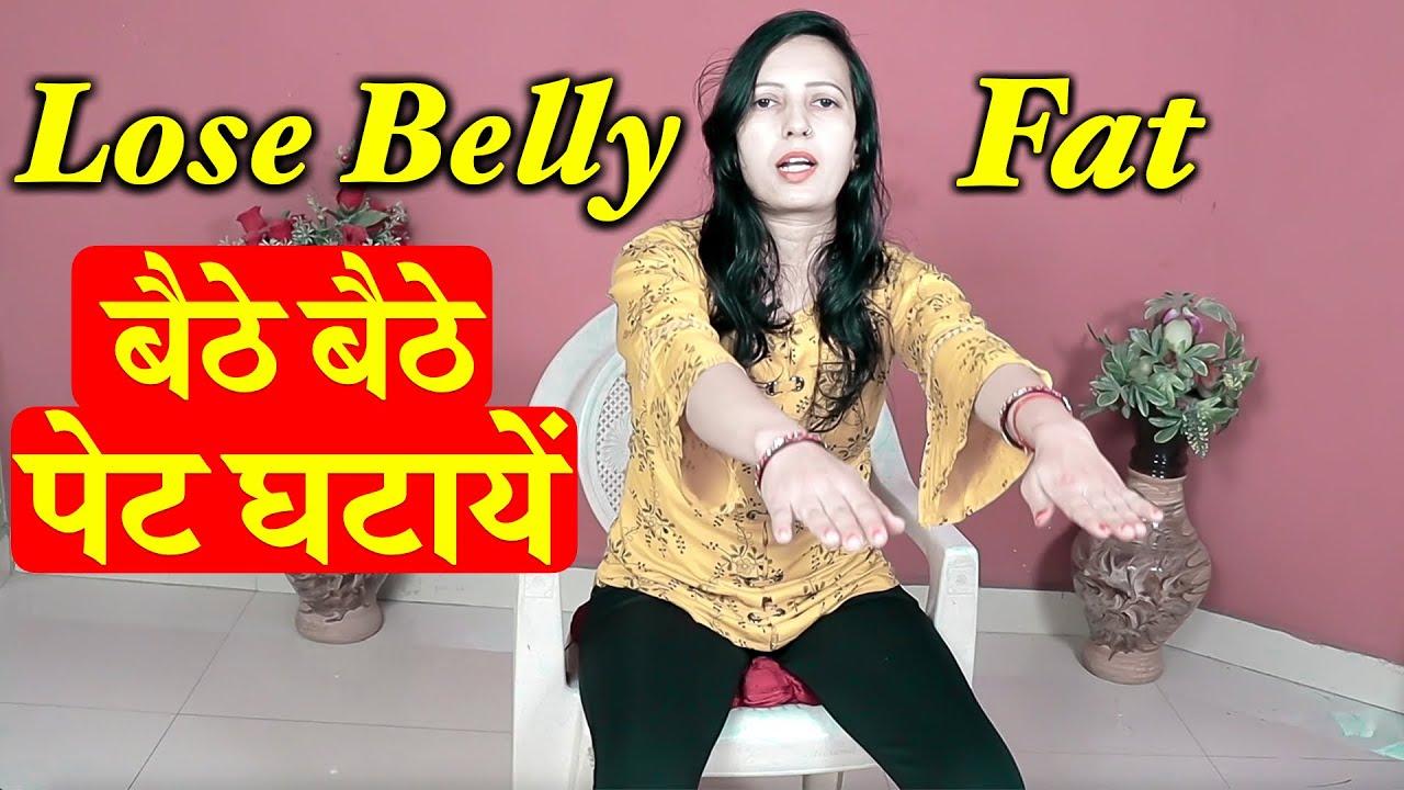 Lose Belly Fat | बैठे बैठे पेट घटायें | Belly Fat