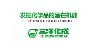 永久性防静电剂   三洋化成工业株式会社