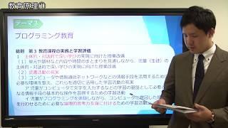 【教セミ2017年9月号】教職教養Training動画 講座3 thumbnail