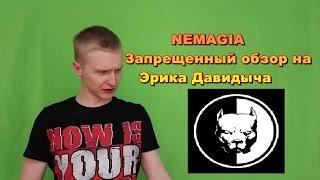 NEMAGIA - Запрещенный обзор на Эрика Давидыча  + бонус троллинг в Periscope в конце видео