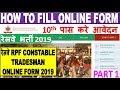 How to Fill Railway RPF Constable Tradesman Online Form 2019 || RPF Constable Online Form Apply 2019