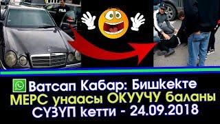 Ватсап Кабар: Бишкекте ОКУУЧУ баланы МЕРС сүзүп кетти | Элдик Роликтер | Акыркы Кабарлар