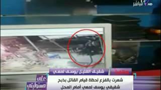 شقيق قتيل الإسكندرية يروي تفاصيل اللحظات الأخيرة قبل مقتله