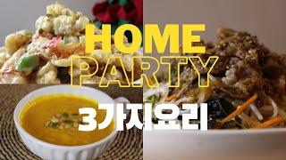 #크리스마스#홈파티#3가지 간단 홈파티요리 Home p…
