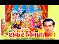 Shankar Parvati Vivah Vol 2 || शंकर पार्वती विवाह भाग 2 || Hindi Kissa Lok Katha Kahani video
