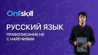 Русский язык 7 класс : Правописание не с наречиями