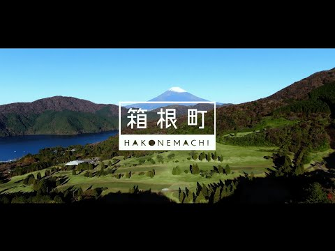 【プロモーション動画】箱根町紹介動画 箱根町様(LOCUS制作実績)