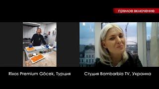 Rixos Premium Göcek Турция обзор отеля и приготовление десерта с шефом отеля
