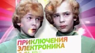 «Популярное кино»_ Приключения Электроника