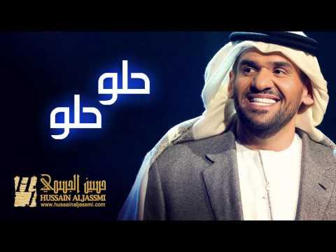 حسين الجسمي - حلو حلو (النسخة الأصلية) | 2013