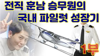 [선배훈련생이 들려주는]  전직 훈남 객실 승무원의 국…