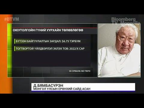 """Д.Бямбасүрэн: """"Оюу толгой""""-н орлогын 34 хувь Монголд орж ирэхгүй, хилийн цаана эргэлдэж байна"""