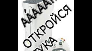 Что делать если дисковод не открывается!(XBOX 360)(Не злоупотребляйте этим способом!), 2013-01-02T19:17:04.000Z)