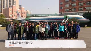 Publication Date: 2018-04-12 | Video Title: 上海交流團