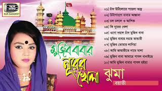 mujib babar nurer khela jhuma মুজিব বাবার নূরের খেলা ভান্ডারী গান sur sangeet