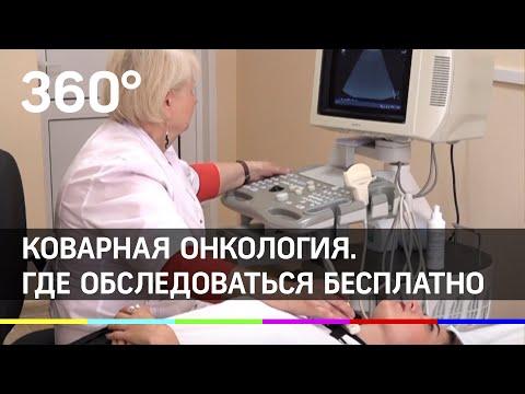 Самая коварная онкология. Где обследоваться бесплатно