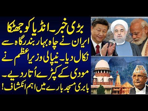 China Iran Partnership, MODI Out | Detail News By Sabir Shakir
