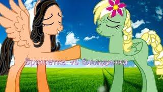 брюнетка vs блондинка МЛП клип:) ( Для Оли)