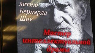 Мастер интеллектуальной драмы Б. Шоу. К 160-летию писателя.