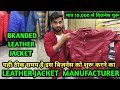 Woolen & Leather Jackets in Delhi ll Wholesale Market Il Men's ll Casual/Daily Jacket Gandhi Nagar