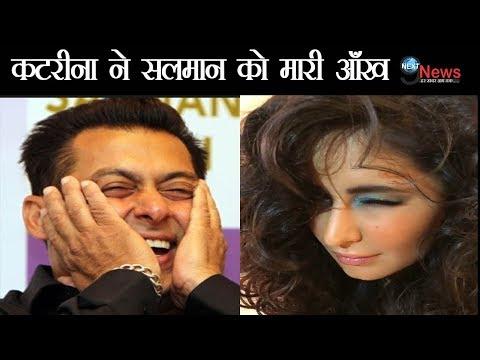 आंख मारती पकड़ी गई कटरनी कैफ भरपूर शर्माए सलमान खान  Katrina Kaif Caught Winking