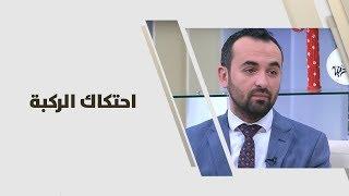 د. احمد ناجح - احتكاك الركبة