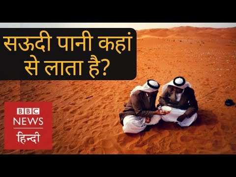 Saudi Arabia water crisis : Petrol is cheaper than water? (BBC Hindi)